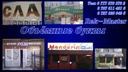 Наружная реклама в Алматы