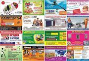 Размещение модулей рекламы в наших буклетах.