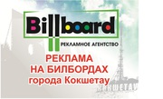 Рекламное агентство BILLBOARD