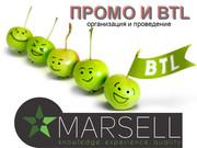 Промо и BTL-акции