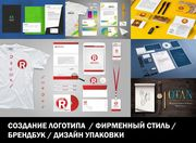 Создание логотипа / Фирменный стиль / Брендбук / Дизайн упаковки