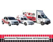 Рекламное брендирование автотранспорта (изготовление,  монтаж).