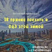 Бесплатный мастер класс 10 причин поехать в ОАЭ этой зимой