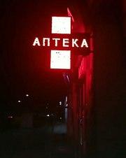 Светодиодное табло,  бегущая строка,  вывеска из светодиодов в Павлодаре