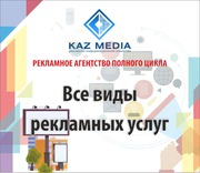 Рекламное агентство. Полный комплекс рекламных и маркетинговых услуг
