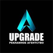 Рекламное агентство «UpGrade» предоставляет весь спектр услуг по наруж
