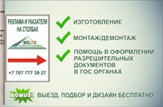 Реклама и указатели  на  столбах Алматы