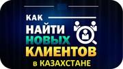 Лучшая реклама в Алматы